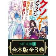 【合本版】クソゲー・オンライン(仮) 全3巻(KADOKAWA) [電子書籍]