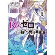 Re:ゼロから始める異世界生活 18(KADOKAWA) [電子書籍]