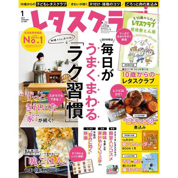 レタスクラブ 2019年1月号(KADOKAWA) [電子書籍]