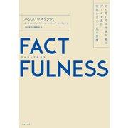 FACTFULNESS(ファクトフルネス)10の思い込みを乗り越え、データを基に世界を正しく見る習慣(日経BP社) [電子書籍]