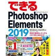 できるPhotoshop Elements 2019 Windows & macOS対応(インプレス) [電子書籍]
