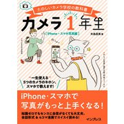 カメラ1年生 iPhone・スマホ写真編(インプレス) [電子書籍]