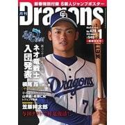 月刊 Dragons ドラゴンズ 2019年1月号(中日新聞社) [電子書籍]