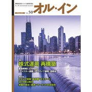 オル・イン  Vol.50(想研) [電子書籍]