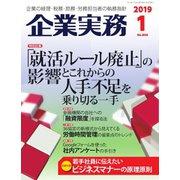 企業実務 2019年1月号(日本実業出版社) [電子書籍]