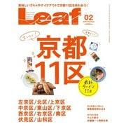 Leaf(リーフ) 2019年2月号(リーフ・パブリケーションズ) [電子書籍]