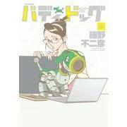 バディドッグ 5(小学館) [電子書籍]
