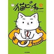 猫ピッチャー 7(中央公論新社) [電子書籍]