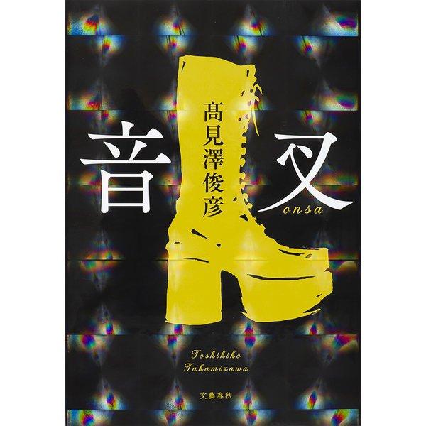 音叉(文藝春秋) [電子書籍]