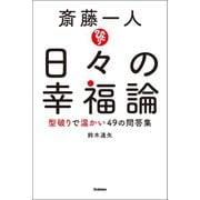 斎藤一人 日々の幸福論(学研) [電子書籍]