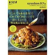 syunkonカフェ どこにでもある素材でだれでもできるレシピを一冊にまとめた「作る気になる」本(扶桑社) [電子書籍]