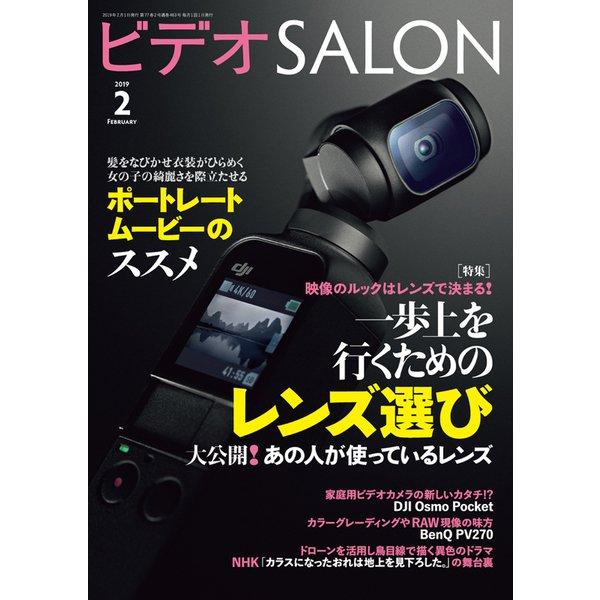 ビデオSALON 2019年2月号(玄光社) [電子書籍]