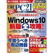 日経PC21(ピーシーニジュウイチ) 2019年2月号(日経BP社) [電子書籍]