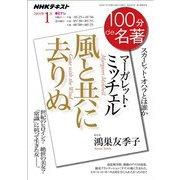 NHK 100分 de 名著 マーガレット・ミッチェル 『風と共に去りぬ』 2019年1月(NHK出版) [電子書籍]