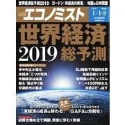 エコノミスト 2019年01月01・08日合併号(毎日新聞出版) [電子書籍]