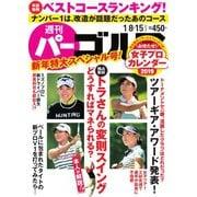 週刊 パーゴルフ 2019/1/8・1/15(グローバルゴルフメディアグループ) [電子書籍]