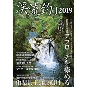 渓流釣り2019(笠倉出版社) [電子書籍]