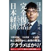官僚と新聞・テレビが伝えないじつは完全復活している日本経済(SBクリエイティブ) [電子書籍]