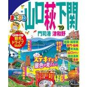 まっぷる 山口・萩・下関 門司港・津和野'19(昭文社) [電子書籍]