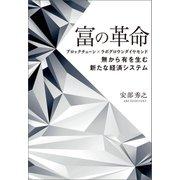 富の革命(幻冬舎メディアコンサルティング) [電子書籍]