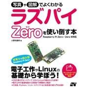 写真や図解でよくわかる ラズパイZeroを使い倒す本 Raspberry Pi Zero/Zero W対応(ソーテック社) [電子書籍]