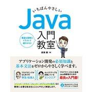 いちばんやさしい Java 入門教室(ソーテック社) [電子書籍]