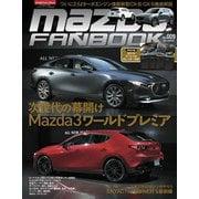 MAZDA FANBOOK Vol.009(芸文社) [電子書籍]