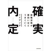 就職活動が面白いほどうまくいく 確実内定(KADOKAWA) [電子書籍]