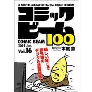 コミックビーム100 2019 Jan. Vol.16(KADOKAWA) [電子書籍]