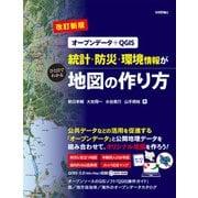 【改訂新版】(オープンデータ+QGIS)統計・防災・環境情報がひと目でわかる地図の作り方(技術評論社) [電子書籍]