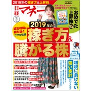 日経マネー 2019年2月号(日経BP社) [電子書籍]