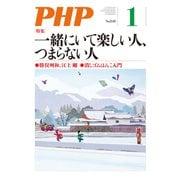 月刊誌PHP 2019年1月号(PHP研究所) [電子書籍]