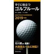 2019年度版 すぐに役立つ ゴルフルール(池田書店)(PHP研究所) [電子書籍]
