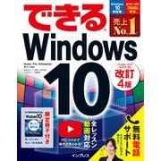 できるWindows 10 改訂4版(インプレス) [電子書籍]