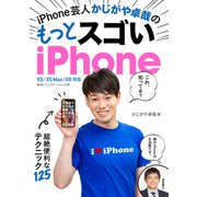 iPhone芸人 かじがや卓哉の もっとスゴいiPhone 超絶便利なテクニック125 XS/XS Max/XR 対応(インプレス) [電子書籍]