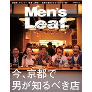 Men's Leaf(リーフ・パブリケーションズ) [電子書籍]