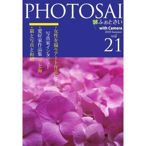 ふぉとさい Vol.21(アートツリー出版社) [電子書籍]