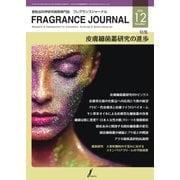 フレグランスジャーナル (FRAGRANCE JOURNAL) No.462(フレグランスジャーナル社) [電子書籍]