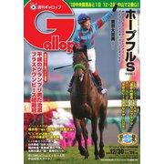 週刊Gallop(ギャロップ) 12月30日号(サンケイスポーツ) [電子書籍]