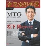 企業家倶楽部 2019年1/2月合併号(企業家ネットワーク) [電子書籍]