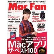 Mac Fan(マックファン) 2019年2月号(マイナビ出版) [電子書籍]