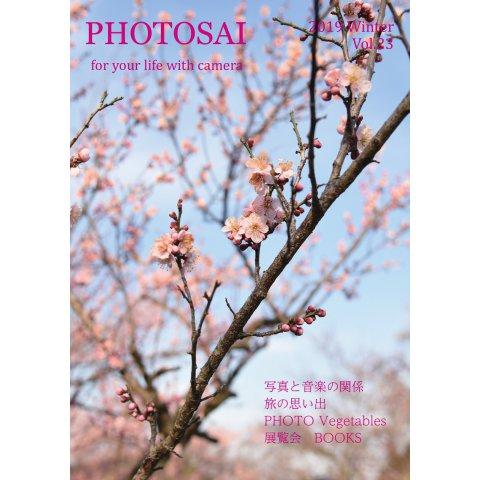 ふぉとさい Vol.23(アートツリー出版社) [電子書籍]