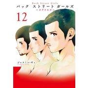 Back Street Girls(12)(講談社) [電子書籍]
