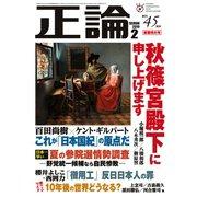 月刊正論2019年2月号(日本工業新聞社) [電子書籍]