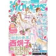 月刊flowers 2019年2月号(2018年12月28日発売)(小学館) [電子書籍]