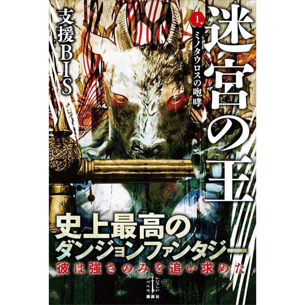 迷宮の王 1 ミノタウロスの咆哮(講談社) [電子書籍]