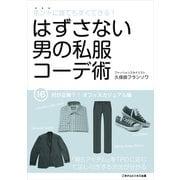 はずさない男の私服コーデ術(16)(ごきげんビジネス出版) [電子書籍]