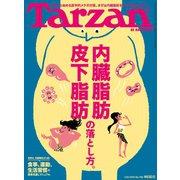 Tarzan (ターザン) 2019年 1月24日号 No.756 (内臓脂肪 皮下脂肪の落とし方。)(マガジンハウス) [電子書籍]