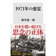 1971年の悪霊(KADOKAWA) [電子書籍]