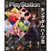 電撃PlayStation Vol.671(KADOKAWA) [電子書籍]